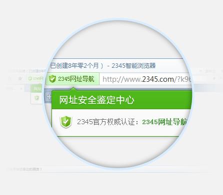 2345浏览器网址安全鉴定中心