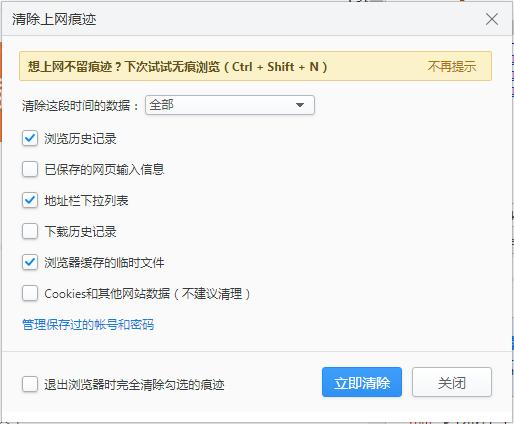 2345浏览器自动清理历史记录