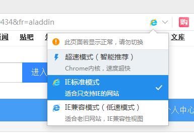 2345浏览器兼容模式