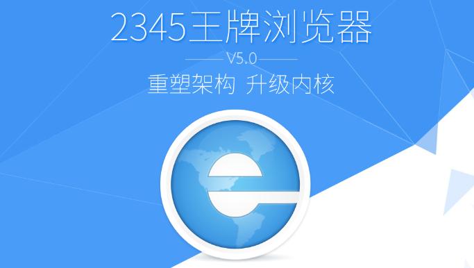 2345浏览器官方下载电脑版,2345浏览器最新版下载官网