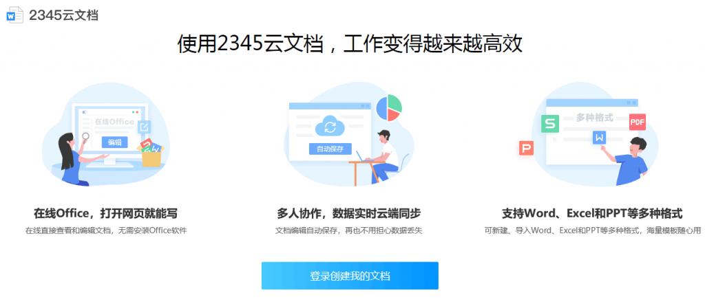 V10.6新增云文档功能