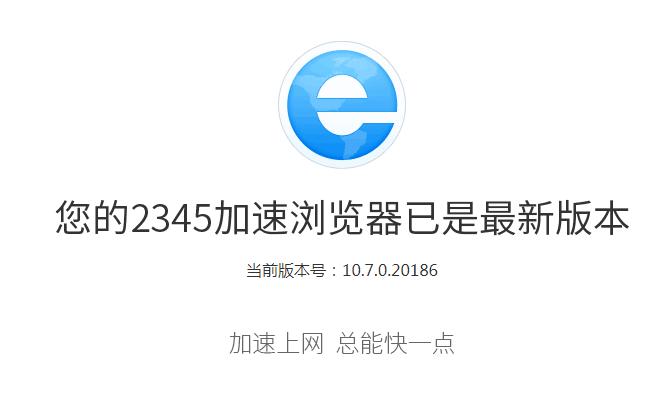 V10.7.0.20186