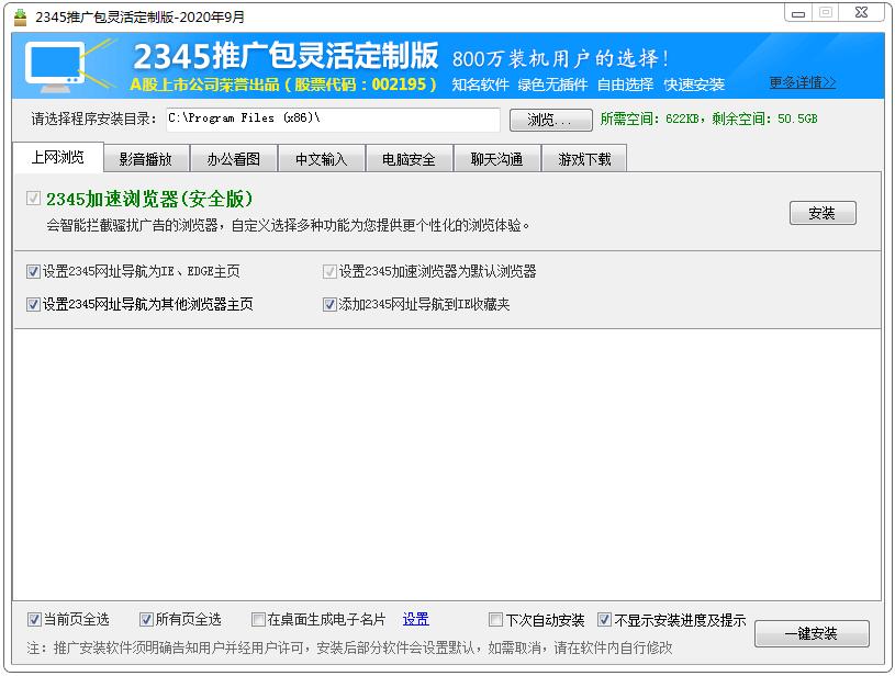 2345一键装机合集包,2345装机必备软件下载大全