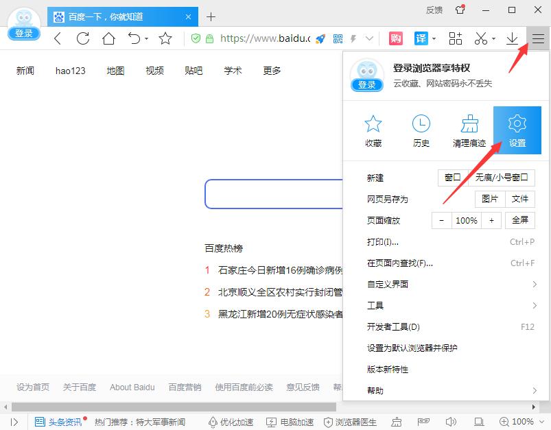 2345加速浏览器如何升级版本?