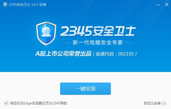 2345软件管家官方下载电脑版,2345软件管理下载安装
