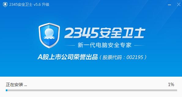 2345安全卫士v5.6正式版