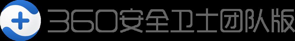 360安全卫士团队版logo