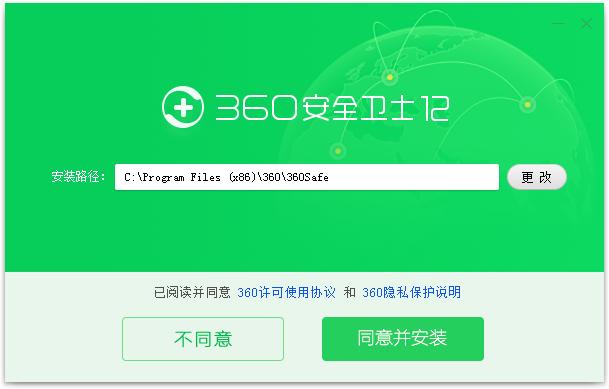 360Win7盾甲官方下载,360安全卫士Windows7盾甲下载