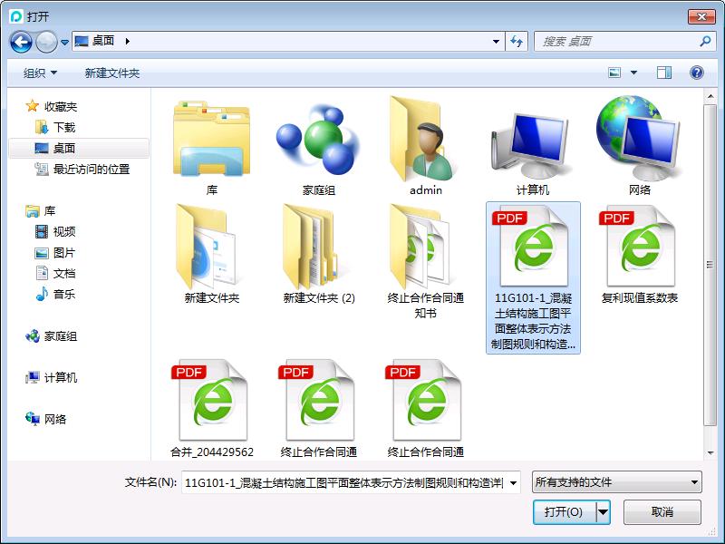 打开您需要的PDF文件