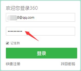 360安全浏览器保存的密码怎么查看?