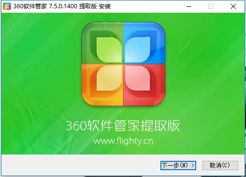 360软件管家提取版官方下载