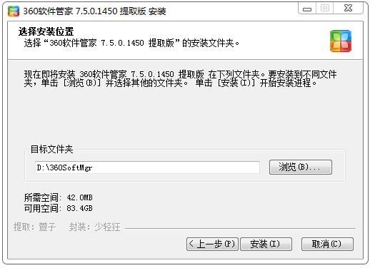360软件宝库目标文件夹
