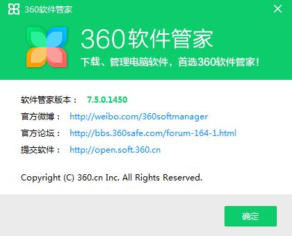 360软件宝库安装成功