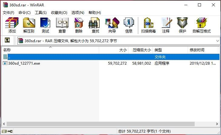 360杀毒软件压缩包RAR、ZIP下载