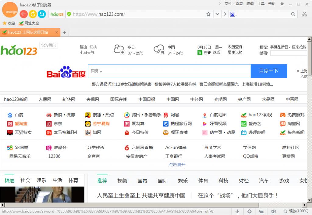 hao123桔子浏览器的首页