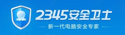 2345安全卫士