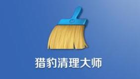 猎豹清理大师logo