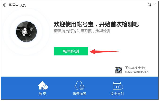 腾讯电脑管家账号检测