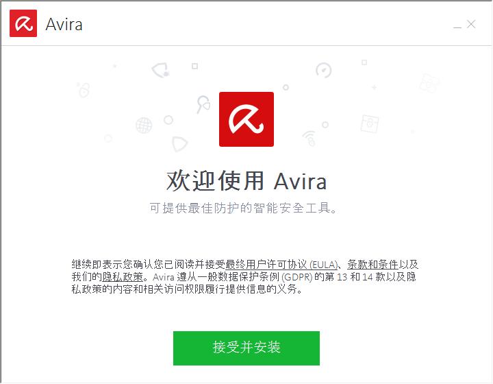 欢迎使用Avira
