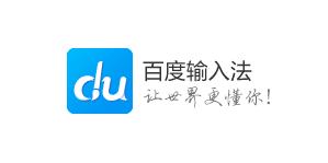 百度输入法下载,百度拼音输入法官方电脑版下载安装2021最新版到桌面
