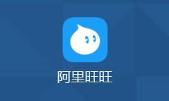 阿里旺旺下载,阿里旺旺官方电脑版下载安装2021最新版到桌面
