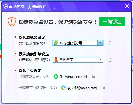 """我们锁定默认浏览器为""""您需要的浏览器"""",然后再点击右侧的加锁图标即可。"""