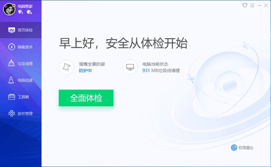 腾讯电脑管家下载,QQ电脑管家官方下载电脑版2021
