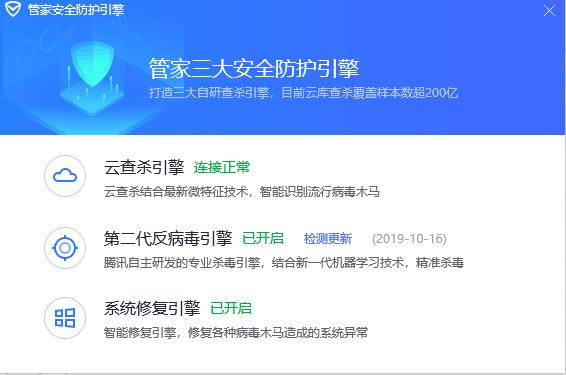 QQ电脑管家官方下载-腾讯QQ管家下载官网