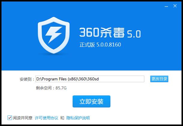 360杀毒软件安装包