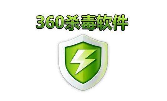 第三名:360杀毒软件