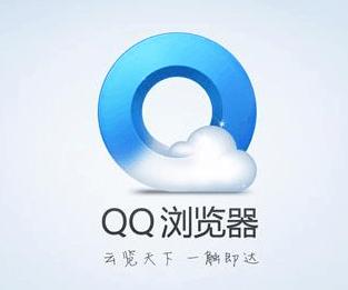 国内浏览器排行榜第二名:QQ浏览器