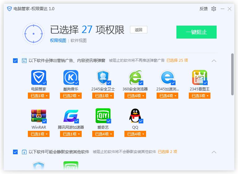 腾讯电脑管家V13.10个人版官方下载