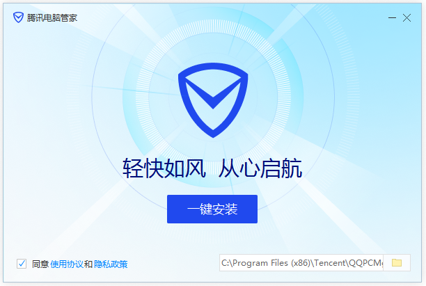 腾讯电脑管家V15.0 Beta版官方下载
