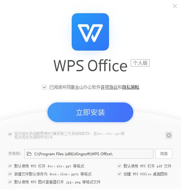 wps office电脑版下载安装