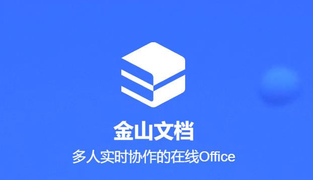 wps office 64位下载