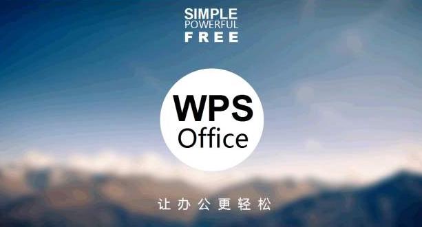 wps office rar、zip压缩包下载