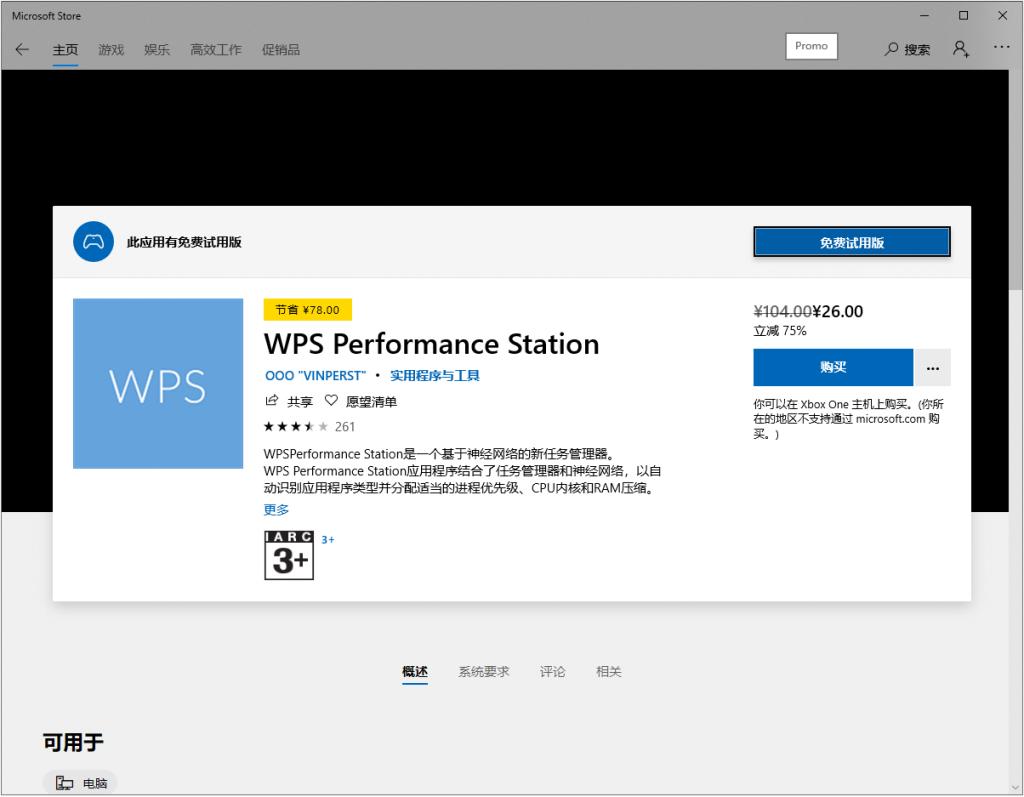 wps office win10版下载