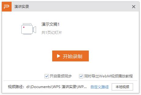 wps office 完整版下载